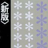 本多勝一『日本語の作文技術』
